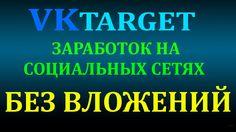 VKtarget | Заработок в ВКонтакте | Фейсбуеке | Твиттере | Instagram | Yo...