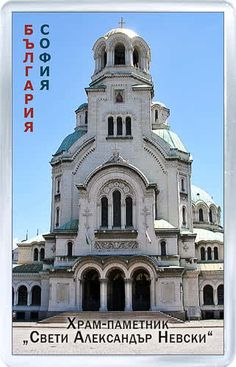 $3.29 - Acrylic Fridge Magnet: Bulgaria. Sofia. The St. Alexander Nevsky Cathedral