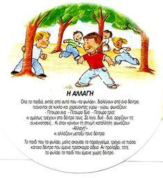 Παραδοσιακά παιχνίδια :: 9odimkilkis Outdoor Games, Outdoor Activities, Activities For Kids, Gym Games, Games To Play, Traditional Games, Babysitting, Physical Education, Preschool