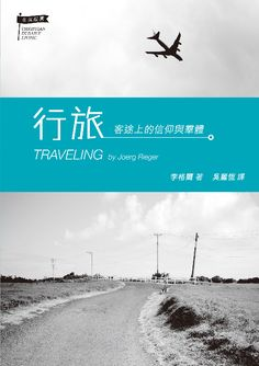 行旅:客途上的信仰與羣體 基督教文藝出版社聯展推介(攤位:G1) http://www.cclc.org.hk