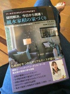 すーっごく楽しみにしていた風水設計デザイナー箱嶌李風さんの本が手に入りました 昔から見えない力に興味があり大好きです() 我が家でも出来ることから少しずつ試してみたいと思います さて娘が寝たので今から集中して読むぞ(   )/ 今日からインテリア女子だ tags[福岡県]