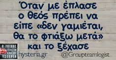 Funny Greek Quotes, Life Philosophy, Funny Jokes, Funny Shit, Funny Stuff, True Words, Sarcasm, I Laughed, Favorite Quotes