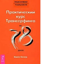 Практический курс трансерфинга за 78 дней / Вадим Зеланд / 2009 / Mp3