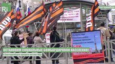Остановим «социальные бомбардировки»: ЕКАТЕРИНБУРГ _ 19.09.2015 ПОНИМАЙ,  ЧТО  ЖДЁТ  ВПЕРЕДИ  http://rusnod.ru/    http://refnod.ru/
