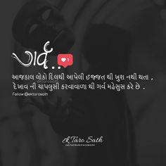 Real Quotes, Life Quotes, Krishna Quotes, Gujarati Quotes, Zindagi Quotes, It Hurts, Knowledge, Feelings, Attitude