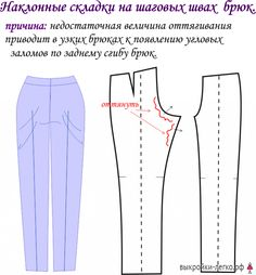 Trouser Jeans, Skirt Pants, Sewing Techniques, Sewing For Kids, Sewing Clothes, Trousers Women, Pattern Making, African Fashion, Sewing Patterns