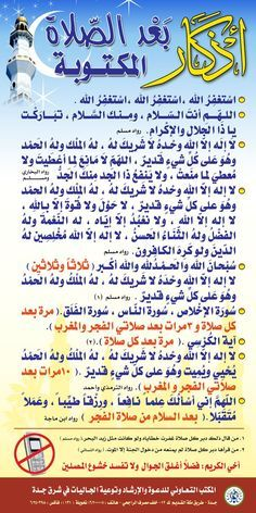 Desertrose الأذكار بعد الصلاة المكتوبة Islam Beliefs Quran Quotes Inspirational Islam Facts