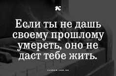 Wise Quotes, Inspirational Quotes, Great Sentences, Russian Quotes, Life Philosophy, Self Development, Beautiful Words, Life Lessons, Quotations