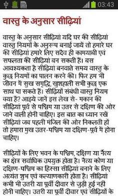 Image result for vastu shastra in hindi