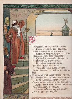 Пушкин А.С. Сказка о Золотом Петушке.1903. худ. Б.В. Зворыкина: kid_book_museum