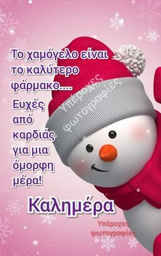 Christmas Wishes, Xmas, Night Pictures, Greek Quotes, Good Morning, Life Quotes, Crochet Hats, Messages, Words