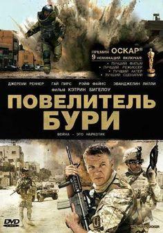FeedPlace-лучшие фильмы и видео для вас!: Повелитель бури (2008)