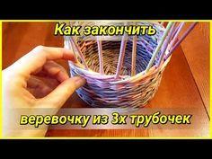 Как закончить веревочку из 3х и более трубочек - 2 способа! - YouTube