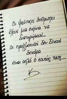 Smart Quotes, Me Quotes, Motivational Quotes, Inspirational Quotes, Life Thoughts, Greek Quotes, Powerful Quotes, Meaningful Quotes, Picture Quotes