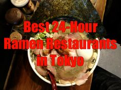 There are countless Ramen restaurants in Tokyo, and some are open 24 hours a day. Here are 5 best Ramen restaurants in Tokyo. Why don't you slurp up tasty Ramen after getting a drink? Types Of Noodles, Ramen Restaurant, Restaurant Branding, Tokyo Places To Visit, Tokyo Food, Tonkotsu Ramen, Pork Stew, Char Siu