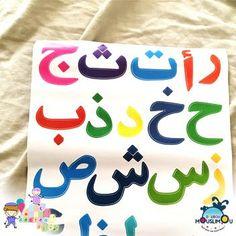 De jolis stickers colorésavec les28 lettres arabes pour décorer la chambre de votre enfant.