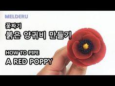 붉은 양귀비 만들기! [멜데루] HOW TO PIPE A RED POPPY [MELDERU] - YouTube