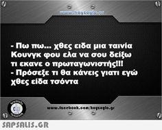 αστειες εικονες με ατακες Greek Quotes, Funny Shit, Funny Quotes, Relax, Cards Against Humanity, Lol, Humor, Sayings, Words
