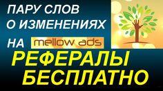 Mellowads баннерная реклама за биткоины, рефервлы бесплатно