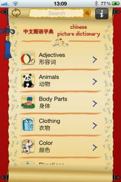 Learning #Chinese Language is Now Simple with the Chinese Picture Dictionary App - Chinese #PictureDictionaryApp is intended for those who are complete beginners. Whether you are a child or an adult you can use this app to learn Chinese. Using flashcards, this app speaks the words and phrases to you.