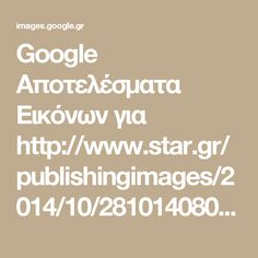 Google Αποτελέσματα Eικόνων για http://www.star.gr/publishingimages/2014/10/281014080652_2695.JPG