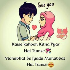 Sach me jaan bht bht pyar krte h hm aapse love husband quotes, punjabi love Romantic Quotes For Girlfriend, Cute Romantic Quotes, Sexy Love Quotes, Soulmate Love Quotes, Love Picture Quotes, Love Smile Quotes, Love Husband Quotes, Beautiful Love Quotes, Cute Love Pictures