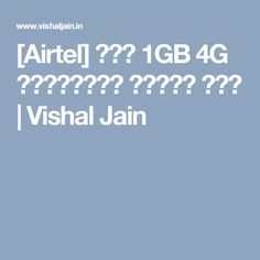 [Airtel] पाए 1GB 4G इन्टरनेट मुफ्त में | Vishal Jain