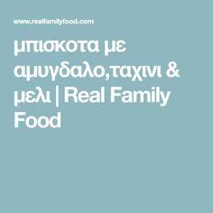 μπισκοτα με αμυγδαλο,ταχινι & μελι   Real Family Food
