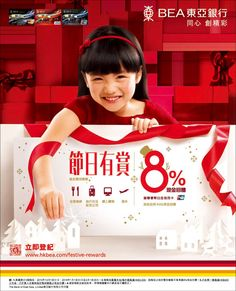[AM730 ] 廣告 Flyer And Poster Design, Graphic Design Posters, Banks Ads, Chinese Posters, Cosmetic Design, Commercial Ads, Marketing Materials, Web Banner, Illustrations And Posters