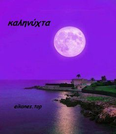 Greek Quotes, Good Night, Celestial, Outdoor, Pictures, Flowers, Nighty Night, Outdoors, Outdoor Games