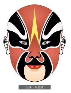 Wu Han in Quluoyang Chinese Opera Mask, Chinese Mask, Pekin Opera, Party Face Masks, Japanese Mask, Oriental, Masks Art, Ap Art, Portrait Illustration