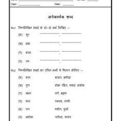 Hindi Grammar- anekarthi shabd