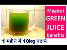 1 महन म 10kg घटय | NO DIET-NO EXERCISE | Lose 10 kg in 1 month with GREEN MAGICAL JUICE