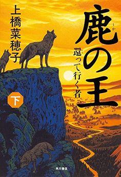 150227 鹿の王 (下) ‐‐還って行く者‐‐   上橋 菜穂子