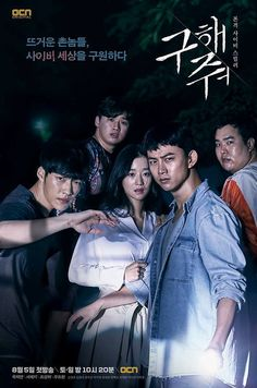 Save Me (구해줘) 2017 - 5 stars - 16 episodes. A fascinating look at faith, friendship, love and loyalty with a religious cult set firmly in the center of the story. Serious drama with elements of a suspense thriller. Korean Drama 2017, Watch Korean Drama, Korean Drama Movies, Korean Actors, Kang Min Hyuk, Me Salve, Korean Tv Series, Ok Taecyeon, Film Serie