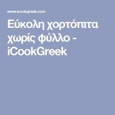 Εύκολη χορτόπιτα χωρίς φύλλο - iCookGreek