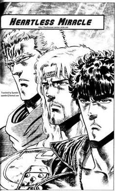 Three brothers; Raoh, Toki, and Kenshiro. From Volume 11, Chapter 4.