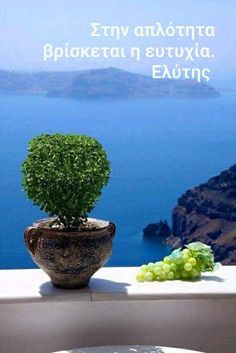 Greek, Poetry, Wisdom, Quotes, Sofa, Photography, Inspiration, Ideas, Quotations