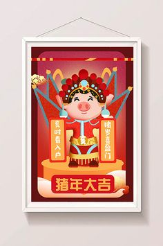 chinese new year 2019 pig drumming cartoon illustration pikbest