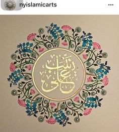 حتى أنتَ ؟ يا أبو راص Islamic Art Pattern, Pattern Art, Ant Drawing, Motif Oriental, Islamic Paintings, Turkish Art, Arabic Art, Islamic Art Calligraphy, Inspirational Artwork