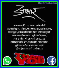 Best ( वाढदिवस आभार फोटो )   Birthday Thanks / Abhar Images Banner Background In Marathi Thank You Messages For Birthday, Hd Happy Birthday Images, Happy Birthday Status, Happy Birthday Png, Birthday Thanks, Birthday Wishes For Myself, Banner Background Images, Banner Images, Thanks For Wishes