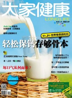 Long Life 大家健康 Issue 264 , 2015 edition - Read the digital edition by Magzter on your iPad, iPhone, Android, Tablet Devices, Windows 8, PC, Mac and the Web.