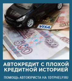 Как получить автокредит с плохой кредитной историей