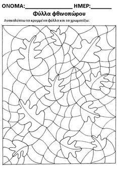Nature Crafts, Fall Crafts, Preschool Art, Preschool Activities, Deep Drawing, Drawing Drawing, Autumn Activities For Kids, Ecole Art, Doodle Coloring