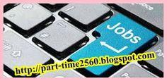 แหล่งงาน part time 2560 งานหลังเลิกงาน งานหลังเลิกเรียน รับงานทำที่บ้านได้ : รายได้เสริม part time 2560 รับงานทำที่บ้าน เปิดรับ...
