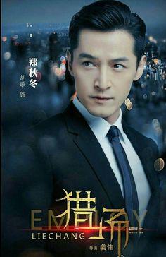 很帅 Hu Ge as Zheng Qiudong in  猎场 / Lie Chang Aka Hunting Ground