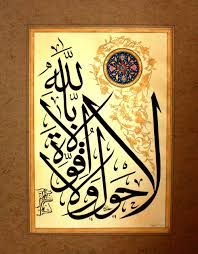 Image result for islamic calligraphy