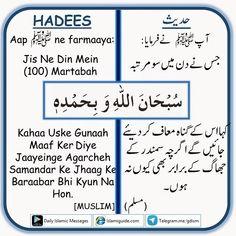 Hadees-Jis NE Din Mein100 Martabah Muslim Love Quotes, Islamic Love Quotes, Religious Quotes, Islamic Phrases, Islamic Messages, Islamic Images, Hadith Quotes, Ali Quotes, Islamic Teachings