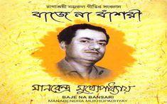 Manobendra Mukherjee Reached Classical Music To The Common Mass.