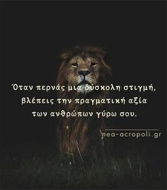 Greek Words, Greek Quotes, Instagram Highlight Icons, Good Vibes, Picture Quotes, Famous People, Motivational Quotes, Mindfulness, Wisdom